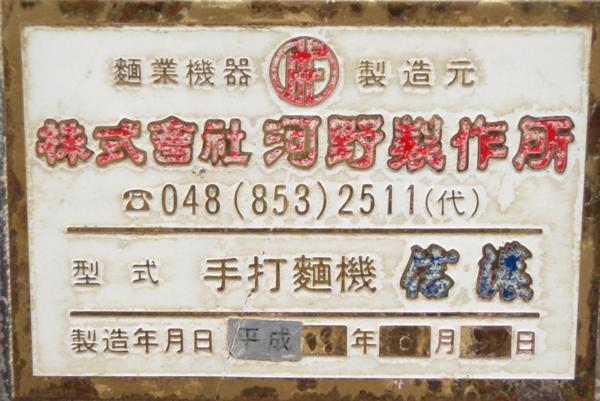 ◆河野製作所 手打麺機「信濃」麺切りユニット現状ベルト不動◆_画像3