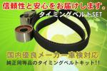 timing belt set Naked L750S L760S