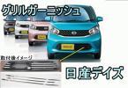 ★CQ★新品限定1★DAYS デイズ専用グリルガーニッシュ UGC-N36