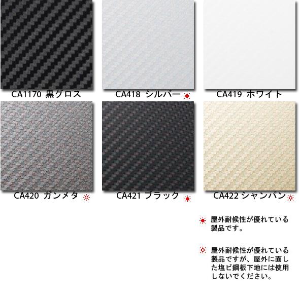 3M ダイノックTM カーボンシートCA420ガンメタ【送料無料】_画像4