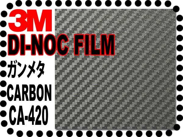 3M ダイノックTM カーボンシートCA420ガンメタ【送料無料】_画像1