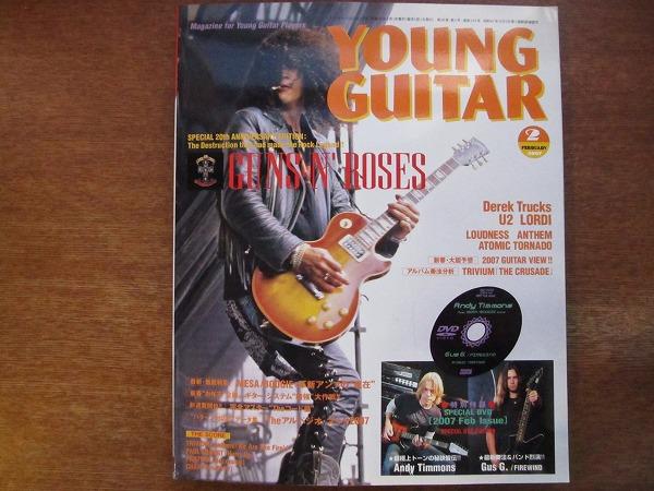 ヤングギター2007.2●ガンズ・アンド・ローゼス/U2