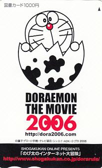 ●ドラえもん THE MOVIE2006 図書カード1000円_画像1