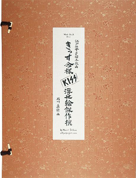 木版 ≪ 石川真澄 「KISS浮世絵 接吻四人衆変妖図」 ≫ 限定100 メンバー直筆サイン入_タトウ。