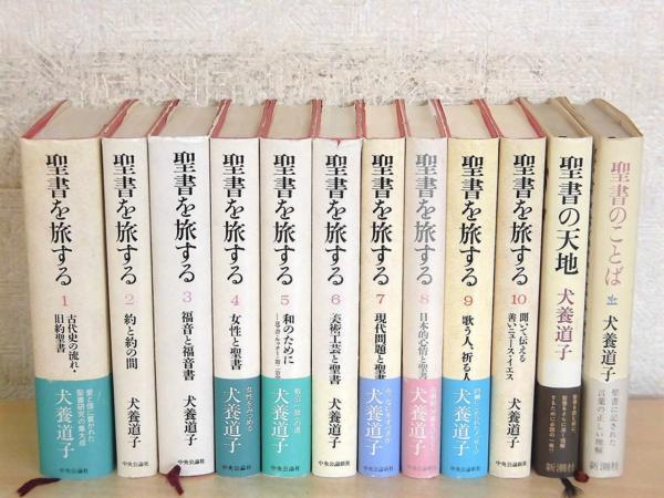 C92 聖書を旅する 全10巻 + 他2冊 犬養道子