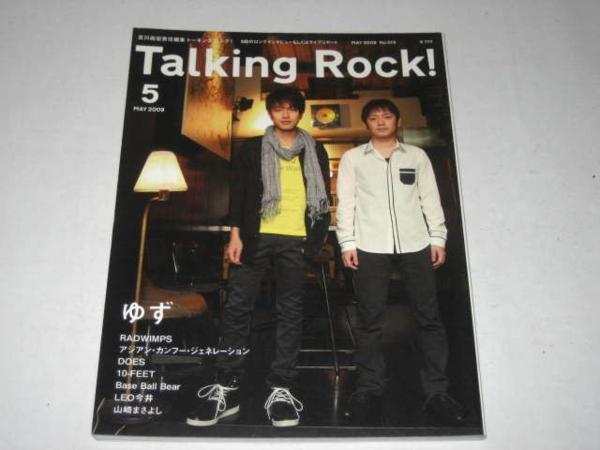 Talking Rock!'09 ゆず アジカン 山崎まさよし LEO今井 RADWIMPS LEO今井 DOES ほか
