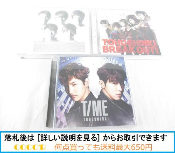 【フリマ即決】韓流 東方神起 CD/DVD TIME BREAK OUT!等 3点グッズセット