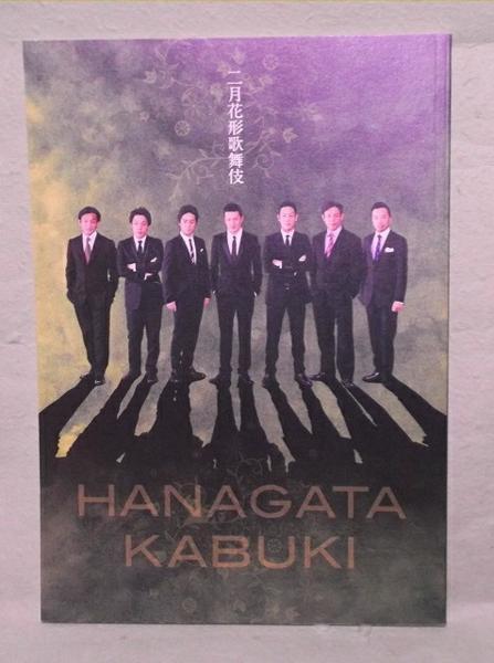 A-7【パンフ】二月花形歌舞伎 平成21年
