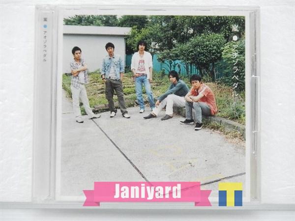 嵐 CD アオゾラペダル 初回限定盤B (CD+DVD) 1円