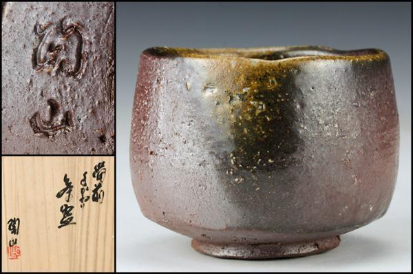 【佳香】森陶山 秀逸作 備前手びねり茶碗 茶道具 共箱 栞 本物保証