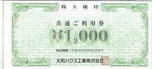 大和ハウス株主優待券 10,000円分(1000円券×5枚