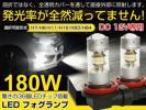 高輝度 SHARP製 180W LEDフォグランプ テーパ杯杯屈折発光 H7/H8/H11/H16/HB3/HB4 6000K 36チップ連続搭載 DC12V LEDバルブ2個セット
