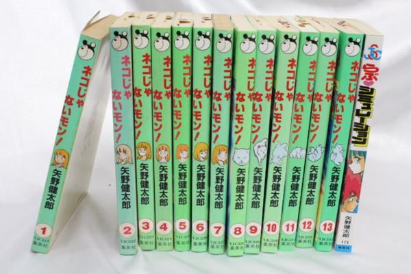 【マンガ図書館Z】矢野健太郎先生「ネコじゃないモン!」「らぶ♥シミュレーション」単行本&グッズ rfp1075_画像2
