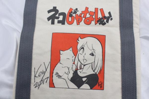 【マンガ図書館Z】矢野健太郎先生「ネコじゃないモン!」「らぶ♥シミュレーション」単行本&グッズ rfp1075_画像8