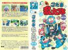 Kyпить 13702【VHS】pioneer 新・忍たま乱太郎 第7巻  原作: 尼子騒兵衛 на Yahoo.co.jp