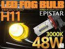 デリカ D5 CV5W LEDバルブ H11 イエロー3000k