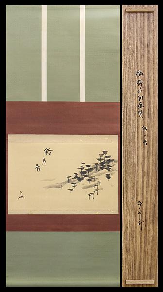 【古美味】即中斎 稲荷山自画賛 鈴の音 茶道具 保証品 IVg9