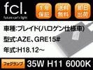 【ブレイド/AZE、GRE15#系】35W H11 HID