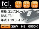 fcl.1年保証 35W HID H8 エクストレイルT31