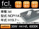 fcl. 1年保証 35W HID H4 ist NCP11