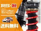 RSR 車高調 ブラックアイ (Black☆i) ライフ J