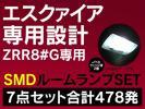 NEW Esquire ZRR8#G専用 LED ルームラン