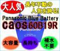 ■ パナソニック カオス ■ N 60 B 19 R 保証付