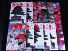 【盆栽 樂屋】◆さつき研究 12冊組 1996 【送料・全国