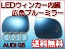 【ガルーダブレッドミラー】LED内蔵ブルーミラー AUDI