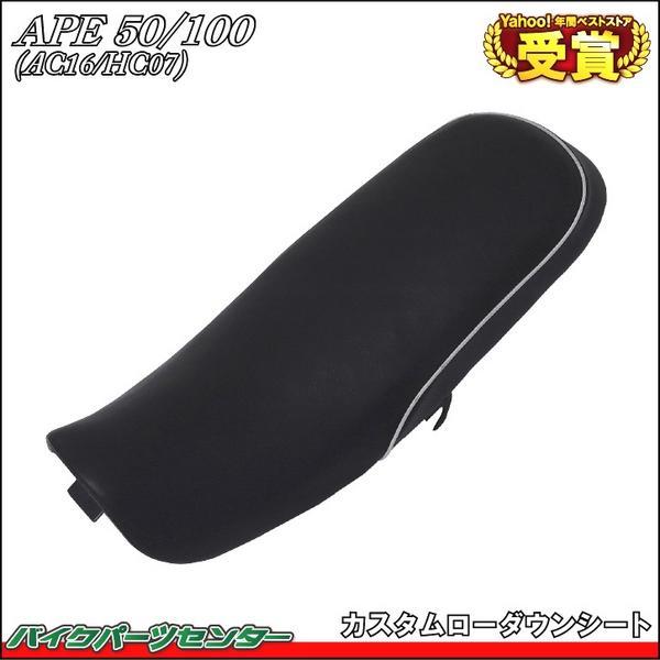 新品 ホンダ エイプ50/100 カスタム ベース付 ローダウン シート AC16/HC07