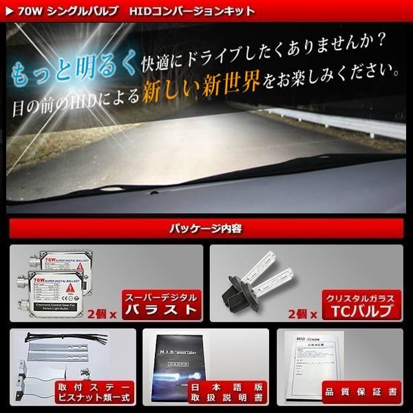 HIDキット 日本製 70W H11 6000K PIAA同等/PHILIPS 75W級の輝き_セット内容