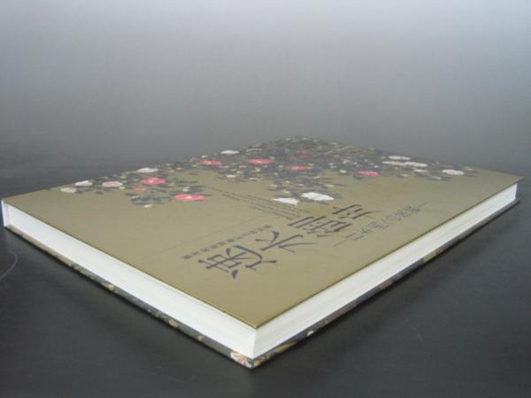 速水御舟 -日本画への挑戦- 新美術館開館記念特別展 山種美術館企画・構成_109