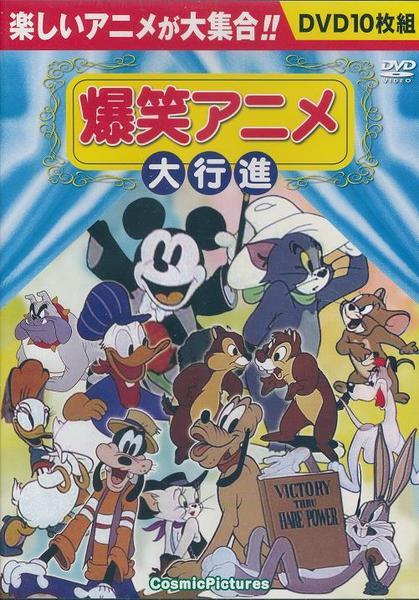 爆笑アニメ DVD 10枚組 ミッキーマウス/トムとジェリー など ディズニーグッズの画像