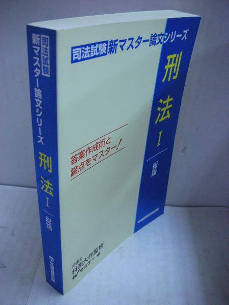 ◆◆司法試験新マスター論文シリーズ 刑法Ⅰ 総論◆村西大作監修