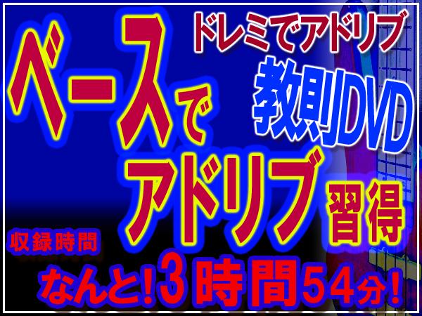 ■エレキベース版ドレミでアドリブ習得DVD■KOTA MUSIC_画像1