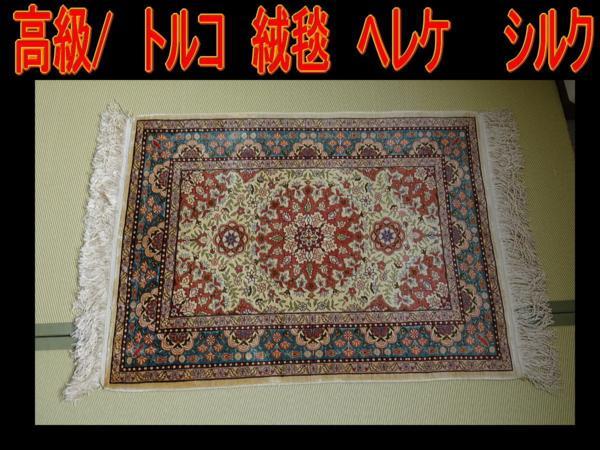 【高級緞通】トルコ絨毯 HEREKE(ヘレケ)シルク 工房サイン入り 玄関マット_画像1