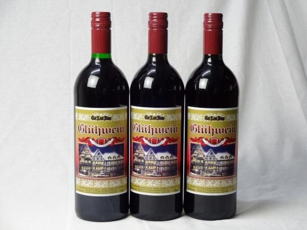 ドイツホット赤ワイン3本セット ゲートロイトハウス グリュー_画像1