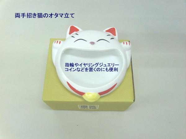 ☆ 陶器製おしゃれな「両手招き猫の小物入れ」 ☆_猫のおたま立て