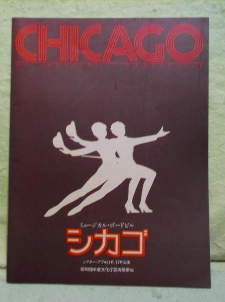 ♦パンフ シカゴ 昭和58年 上月晃 草笛光子