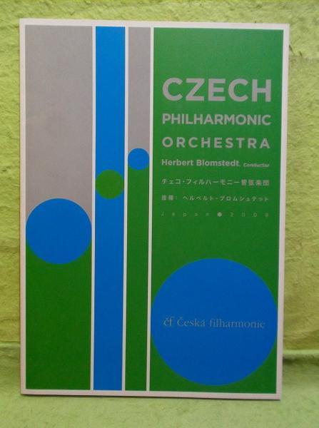 H-パンフ チェコ・フィルハーモニー管弦楽団