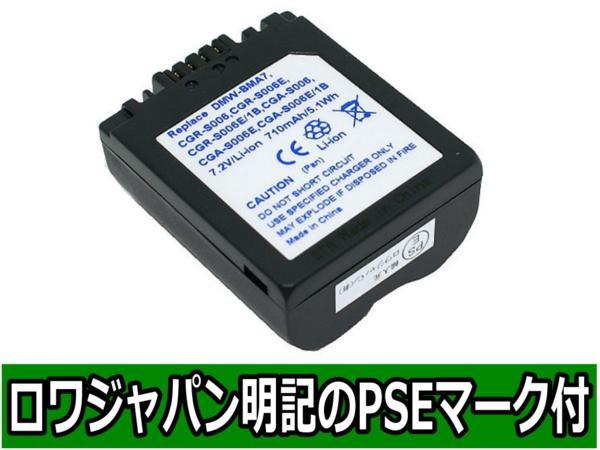 評価20万● Panasonic DMW-BMA7 CGR-S006GK 互換バッテリ PSE付