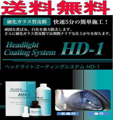 送無 LindaヘッドライトコーティングシステムHD-1 BZ60(4235)_画像1