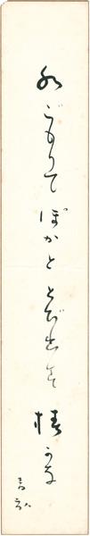 自筆短冊 ◆ 阿波野青畝(俳人)