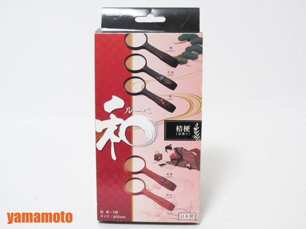 【新品】 送料無料 ケンコー ルーペ 和 桔梗 京塗り52mm KOP-005 _画像1