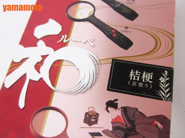 【新品】 送料無料 ケンコー ルーペ 和 桔梗 京塗り52mm KOP-005 _画像2