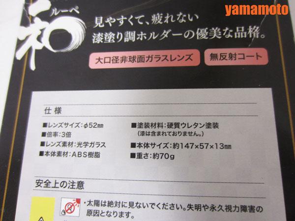【新品】 送料無料 ケンコー ルーペ 和 桔梗 京塗り52mm KOP-005 _画像3