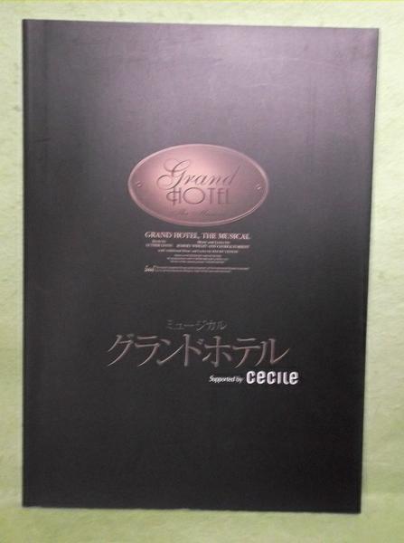 A-4【パンフ】ミュージカル グランドホテル 2006 前田美波里 大澄賢也