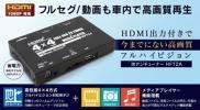 【送料込】ビートソニック 地デジチューナー+メディアプレイヤ