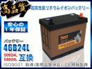 カーバッテリー リチウムバッテリー BMS 自動車用 46B24L 50B24L 50B24L 58B24L 60B24L 65B24L 70B24L 75B24L 互換 1年保証