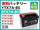液別 バイク バッテリー BTX7A-BS 互換 YTX7A-BS CTX7A-BS FTX7A-BS GTX7A-BS KTX7A-BS ライブディオST NSR125 XR250 1年保証